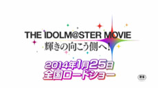 「THE IDOLM@STER MOVIE」本予告