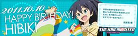 『響誕生日おめでとう!』