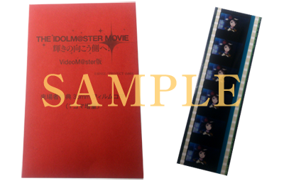 VideoM@ster版 35mmフィルムコマ(1コマ増量)
